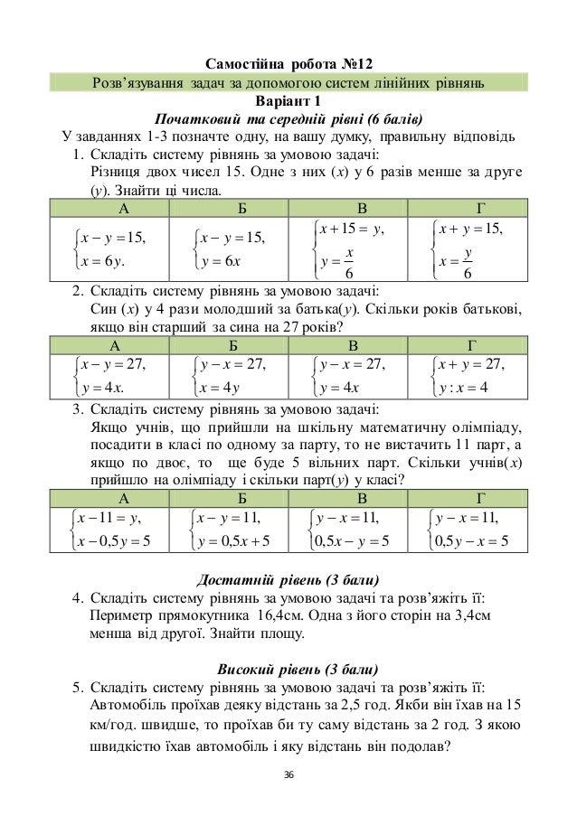 36 Самостійна робота №12 Розв'язування задач за допомогою систем лінійних рівнянь Варіант 1 Початковий та середній рівні (...