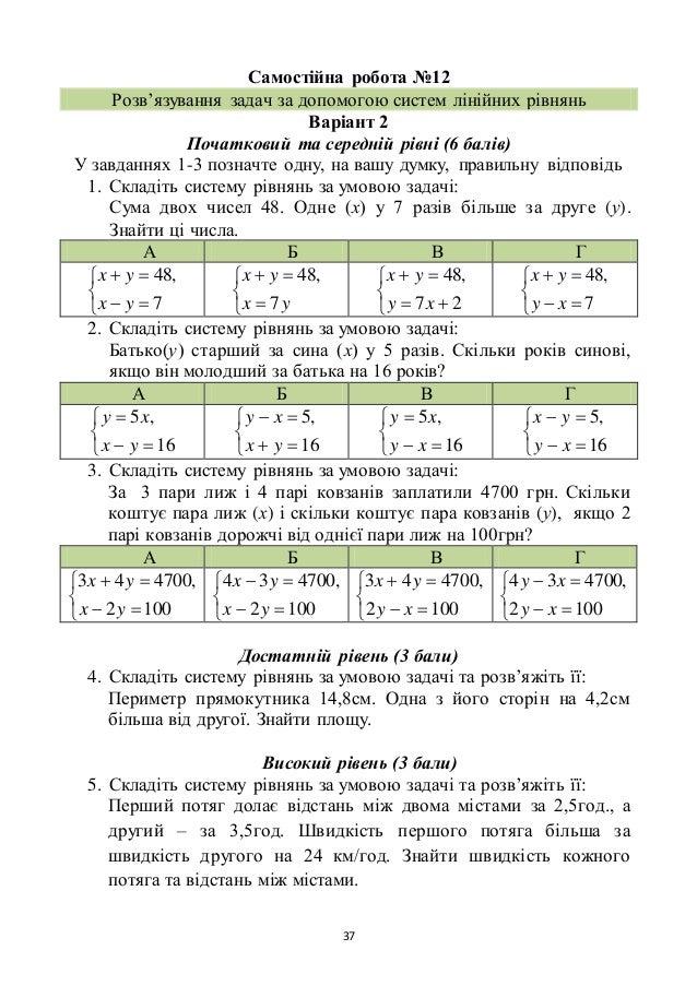 37 Самостійна робота №12 Розв'язування задач за допомогою систем лінійних рівнянь Варіант 2 Початковий та середній рівні (...