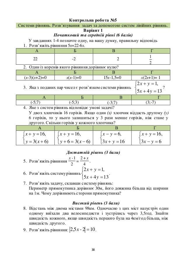 38 Контрольна робота №5 Системи рівнянь. Розв'язування задач за допомогою систем лінійних рівнянь. Варіант 1 Початковий та...