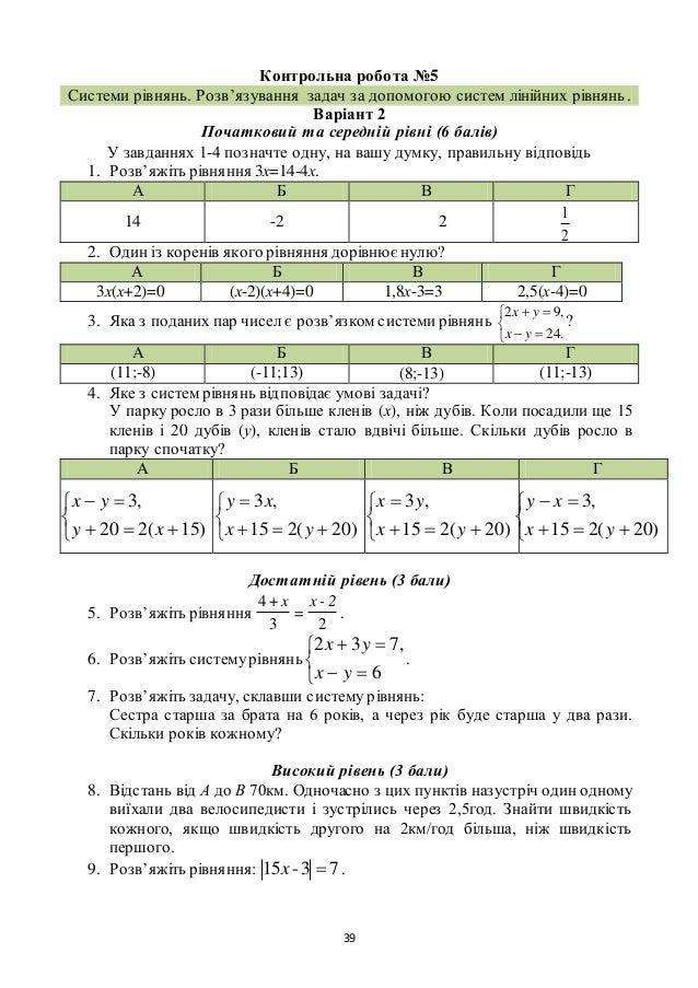 39 Контрольна робота №5 Системи рівнянь. Розв'язування задач за допомогою систем лінійних рівнянь. Варіант 2 Початковий та...