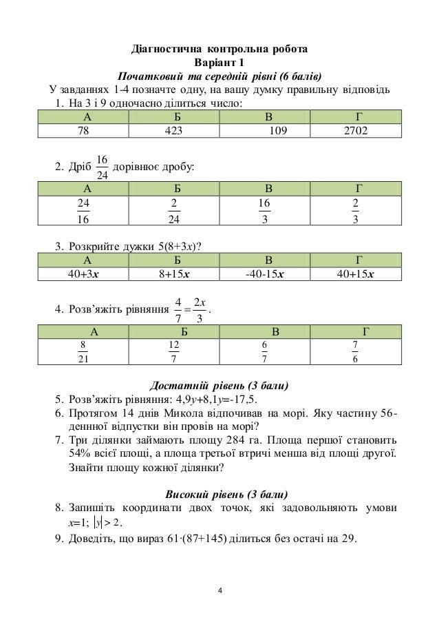4 Діагностична контрольна робота Варіант 1 Початковий та середній рівні (6 балів) У завданнях 1-4 позначте одну, на вашу д...