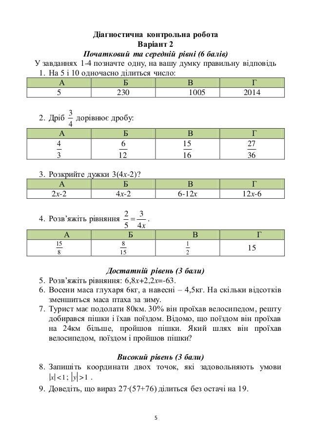 5 Діагностична контрольна робота Варіант 2 Початковий та середній рівні (6 балів) У завданнях 1-4 позначте одну, на вашу д...