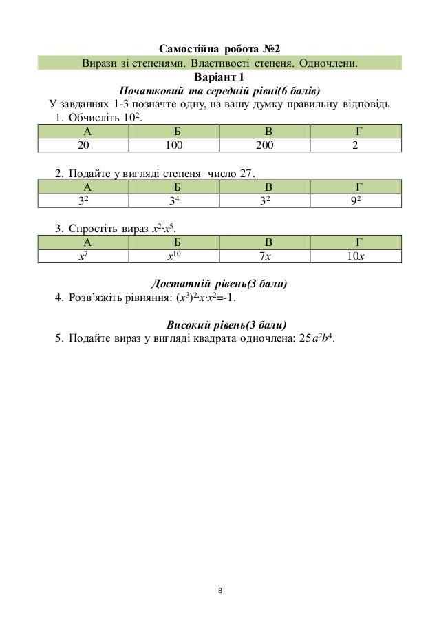 8 Самостійна робота №2 Вирази зі степенями. Властивості степеня. Одночлени. Варіант 1 Початковий та середній рівні(6 балів...