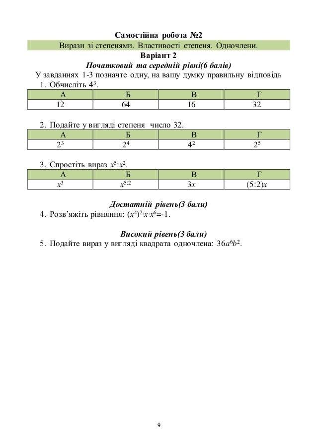 9 Самостійна робота №2 Вирази зі степенями. Властивості степеня. Одночлени. Варіант 2 Початковий та середній рівні(6 балів...