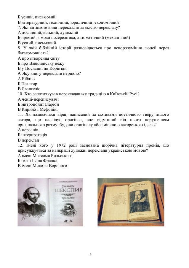 Гдз зарубежной литературу 7 класс в.фесенко