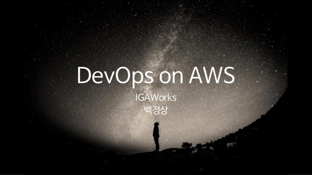 DevOps on AWS IGAWorks 백정상