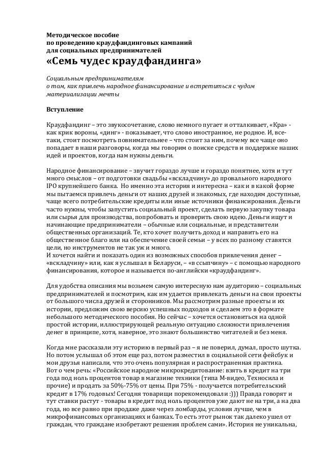 Методическое  пособие   по  проведению  краудфандинговых  кампаний   для  социальных  предпринимателей  ...