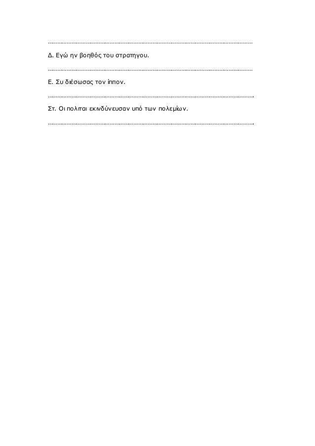 Φύλλο εργασίας αρχαία α΄ γυμν 7 ενότητα Slide 3