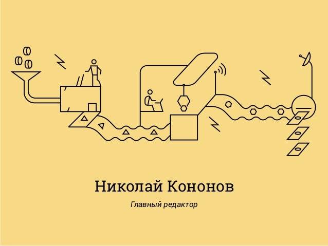 Николай Кононов Главный редактор