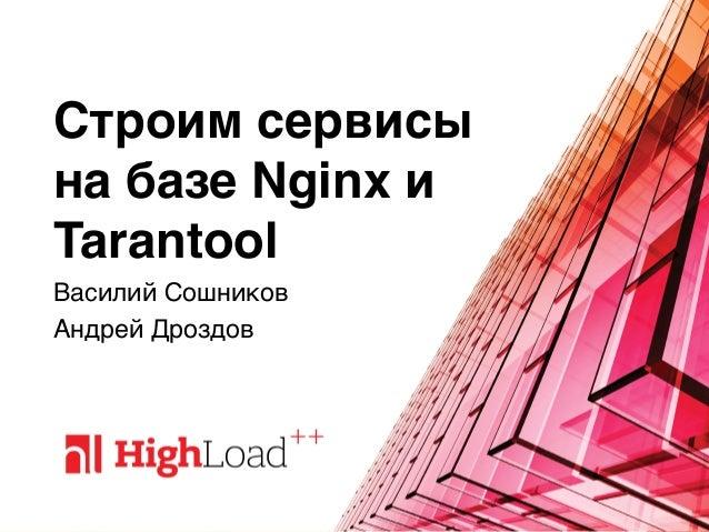 Строим сервисы на базе Nginx и Tarantool Василий Сошников Андрей Дроздов