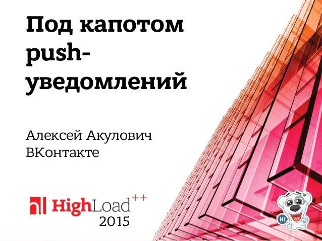 Под капотом push- уведомлений Алексей Акулович ВКонтакте 2015