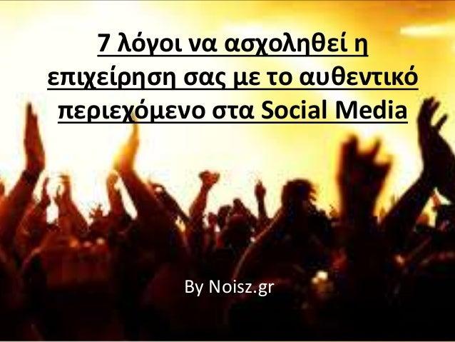 By Noisz.gr 7 λόγοι να ασχοληθεί η επιχείρηση σας με το αυθεντικό περιεχόμενο στα Social Media