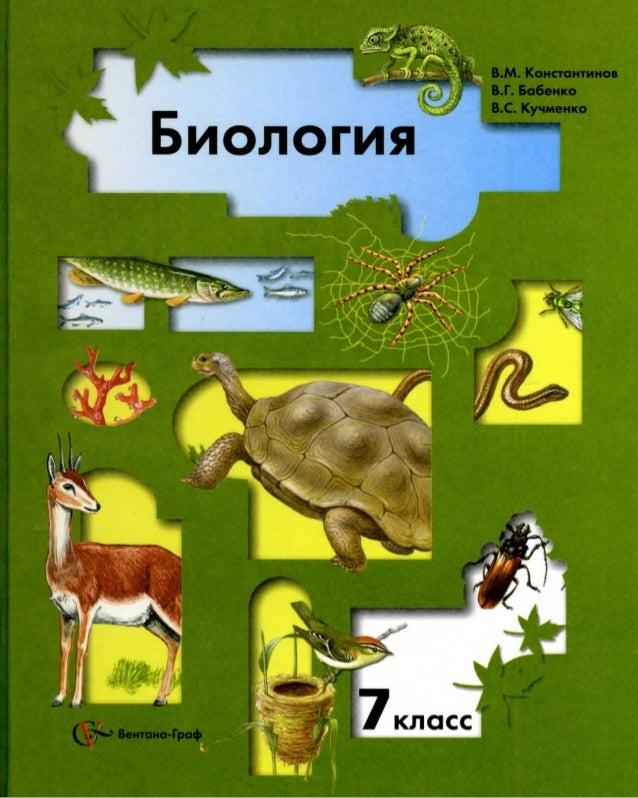 Решебник по биологий 7 класс в.с.кучменко в.г бабенка