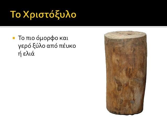Χριστουγεννιάτικα έθιμα στη Μακεδονία Slide 2