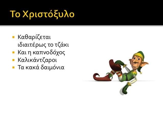 Χριστουγεννιάτικα έθιμα στη Μακεδονία Slide 3
