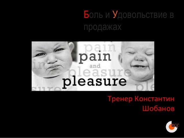 Тренер КонстантинТренер Константин ШобановШобанов Боль и Удовольствие в продажах
