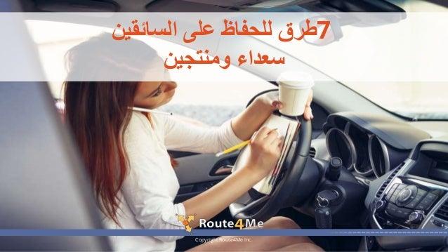 Copyright Route4Me Inc. 7طرقللحفاظعلىالسائقين سعداءومنتجين