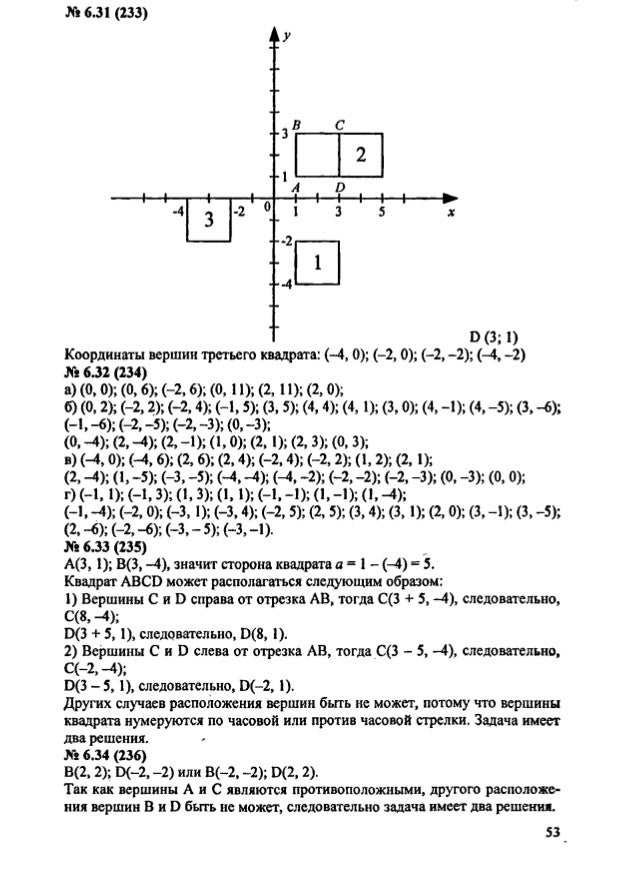 Алгебра ГДЗ 9 Класс 5.18