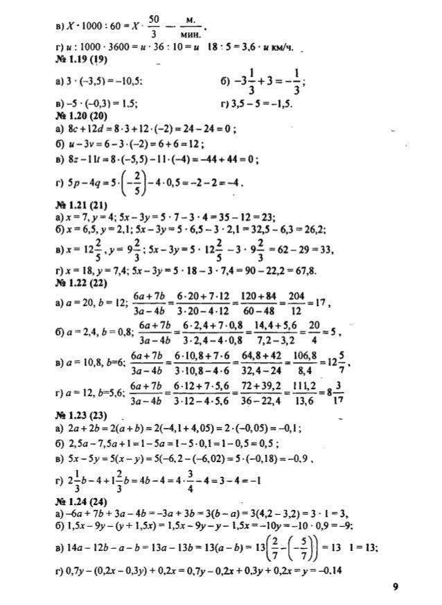 Решебник по книге мордкович 10 класс дополнительные задачи — pic 11