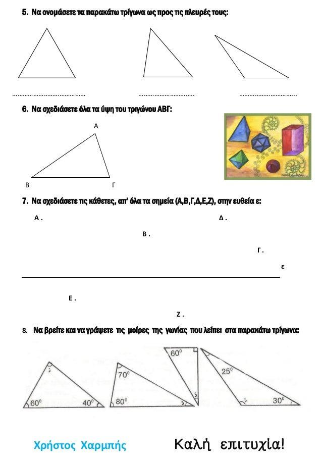 5. Να ονομάσετε τα παρακάτω τρίγωνα ως προς τις πλευρές τους: …………………………………… ………………………….. …………………………... 6. Να σχεδιάσετε ό...