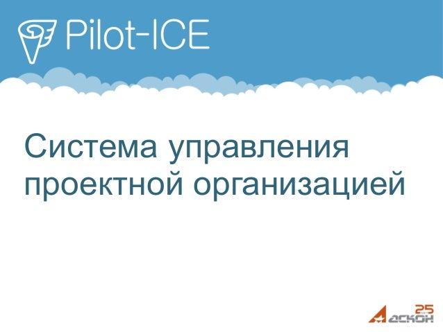 Зимнее совещание АСКОН 2014 Система управления проектной организацией