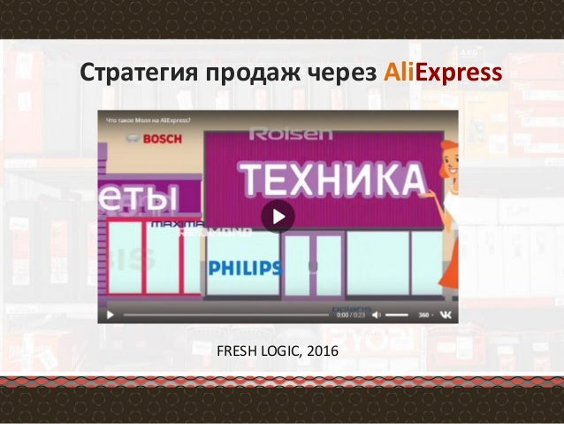 1 Стратегия продаж через AliExpress FRESH LOGIC, 2016