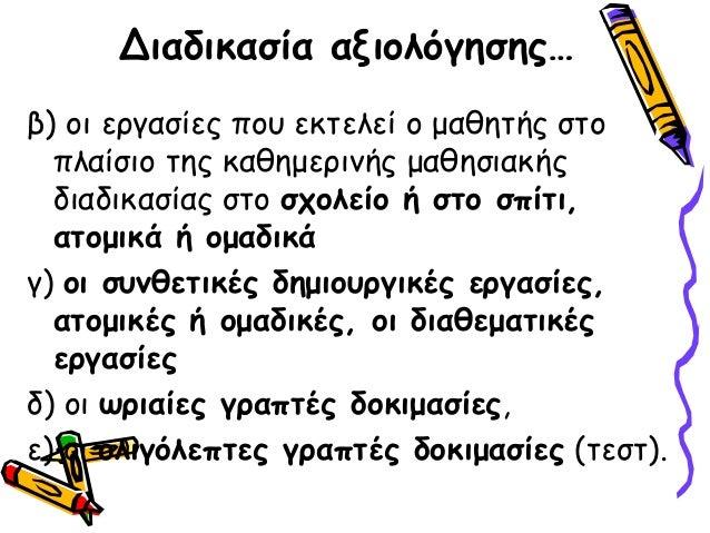 Eπιμόρφωση εκπαιδευτικών ΠΕ06 των γυμνασίων Ν. Μαγνησίας 7.11.2016 920acc9a35d