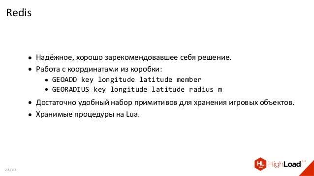 Redis • Надёжное, хорошо зарекомендовавшее себя решение. • Работа с координатами из коробки: • GEOADD key longitude latitu...