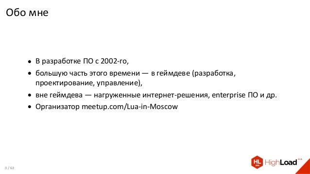 Обо мне • В разработке ПО с 2002-го, • большую часть этого времени — в геймдеве (разработка, проектирование, управление), ...