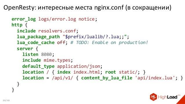 OpenResty: интересные места nginx.conf (в сокращении) error_log logs/error.log notice; http { include resolvers.conf; lua_...