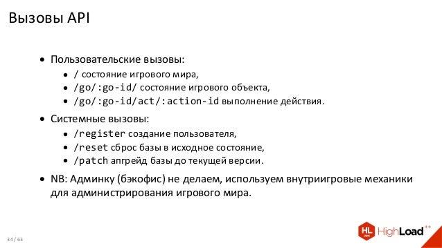 Вызовы API • Пользовательские вызовы: • / состояние игрового мира, • /go/:go-id/ состояние игрового объекта, • /go/:go-id/...