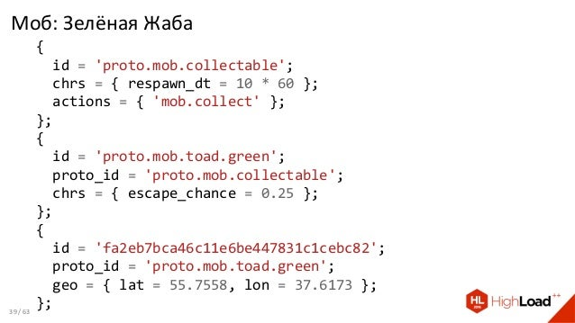 Моб: Зелёная Жаба { id = 'proto.mob.collectable'; chrs = { respawn_dt = 10 * 60 }; actions = { 'mob.collect' }; }; { id = ...