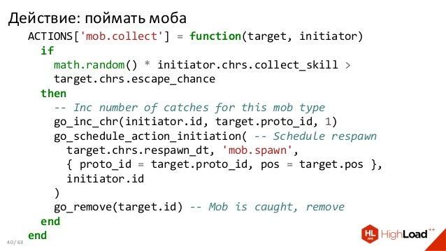 Действие: поймать моба ACTIONS['mob.collect'] = function(target, initiator) if math.random() * initiator.chrs.collect_skil...
