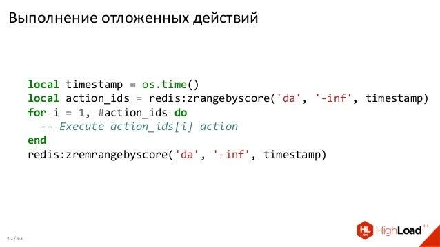 Выполнение отложенных действий local timestamp = os.time() local action_ids = redis:zrangebyscore('da', '-inf', timestamp)...