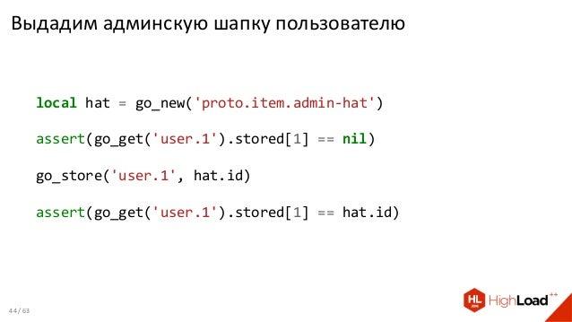 Выдадим админскую шапку пользователю local hat = go_new('proto.item.admin-hat') assert(go_get('user.1').stored[1] == nil) ...