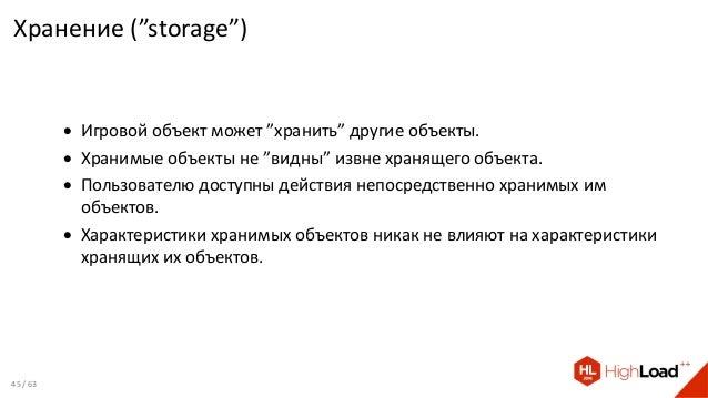 """Хранение (""""storage"""") • Игровой объект может """"хранить"""" другие объекты. • Хранимые объекты не """"видны"""" извне хранящего объект..."""