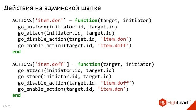 Действия на админской шапке ACTIONS['item.don'] = function(target, initiator) go_unstore(initiator.id, target.id) go_attac...