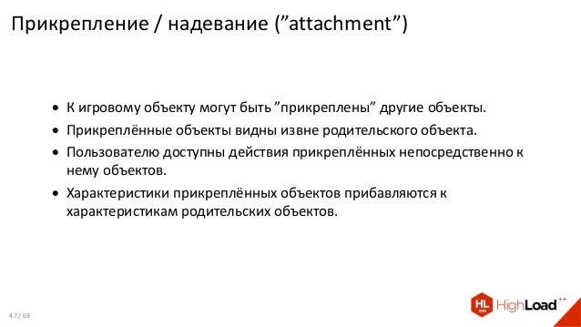 """Прикрепление / надевание (""""attachment"""") • К игровому объекту могут быть """"прикреплены"""" другие объекты. • Прикреплённые объе..."""