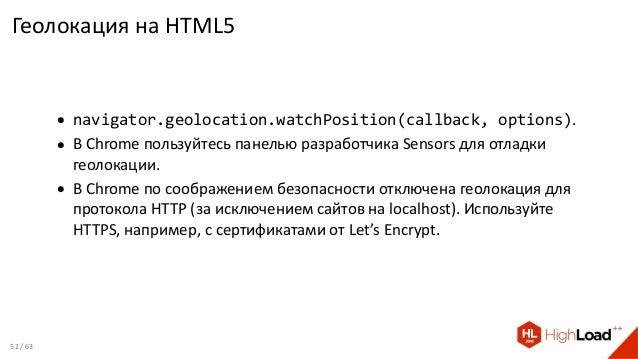 Геолокация на HTML5 • navigator.geolocation.watchPosition(callback, options). • В Chrome пользуйтесь панелью разработчика ...