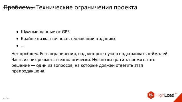 Проблемы Технические ограничения проекта • Шумные данные от GPS. • Крайне низкая точность геолокации в зданиях. • ... Нет ...