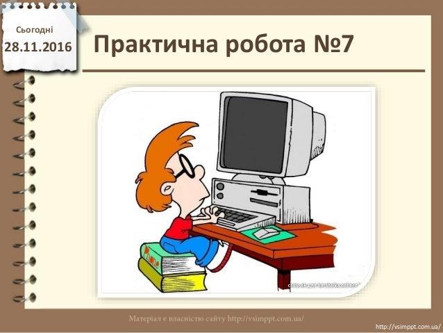 Сьогодні 28.11.2016 http://vsimppt.com.ua/ http://vsimppt.com.ua/ Практична робота №7