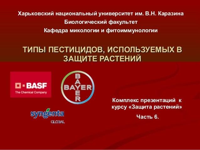 ТИПЫ ПЕСТИЦИДОВ, ИСПОЛЬЗУЕМЫХ ВТИПЫ ПЕСТИЦИДОВ, ИСПОЛЬЗУЕМЫХ В ЗАЩИТЕ РАСТЕНИЙЗАЩИТЕ РАСТЕНИЙ Харьковский национальный уни...