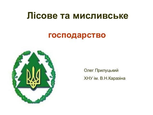 господарство Лісове та мисливське Олег Прилуцький ХНУ ім. В.Н.Каразіна