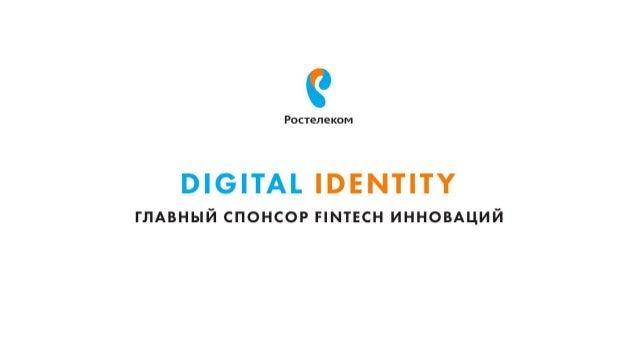 Иван Беров, Digital Identity - FinTech Russia