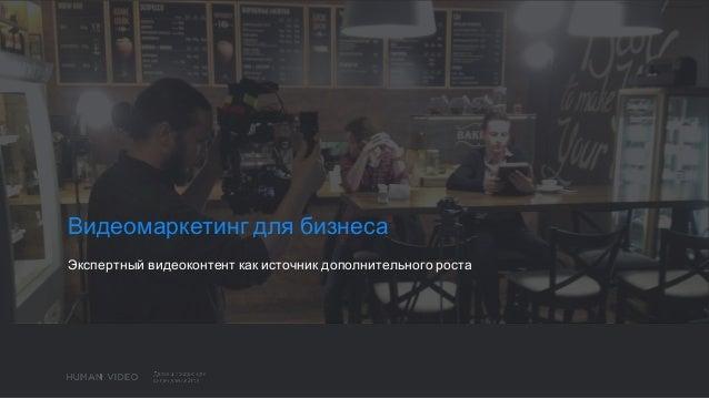 Видеомаркетинг для бизнеса Экспертный видеоконтент как источник дополнительного роста