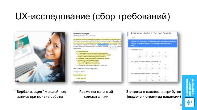 """UX-исследование (сбор требований) ``Вербализация"""" мыслей под запись при поиске работы Разметкавакансий соискателями 2 опро..."""