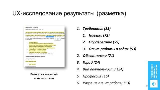 UX-исследование результаты (разметка) 1. Требования (83) 1. Навыки (72) 2. Образование (59) 3. Опыт работы в годах (53) 2....