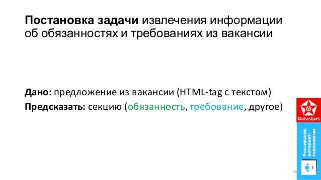 Постановка задачи извлечения информации об обязанностях и требованиях из вакансии Дано: предложение из вакансии (HTML-tag ...