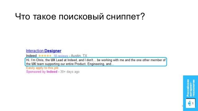 Что такое поисковый сниппет? 3