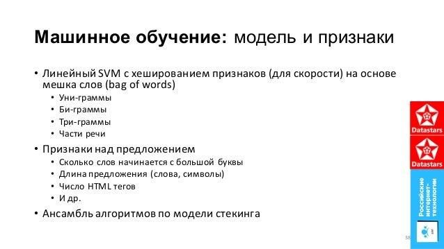 Машинное обучение: модель и признаки • Линейный SVM с хешированием признаков (для скорости) на основе мешка слов (bag of w...